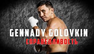 Геннадий Головкин - справедливость (2018) Головкин - Канело 2 (реванш)