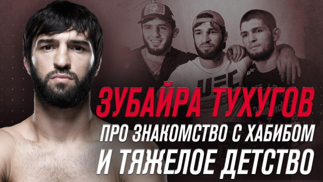 Эксклюзивное интервью с Зубайрой Тухуговым