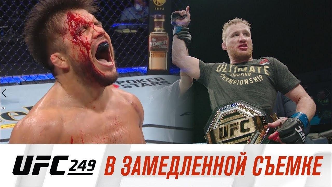 UFC 249: В замедленной съемке