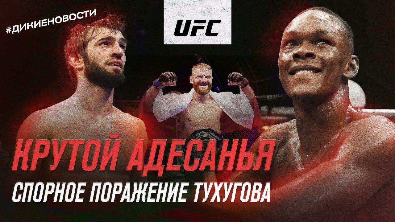 Новости: обзор UFC 253 и новый бой Хамзата Чимаева