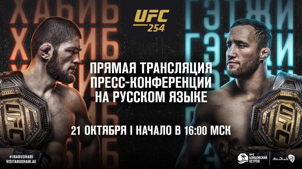 Пресс-конференция перед UFC 254 ПРЯМАЯ ТРАНСЛЯЦИЯ