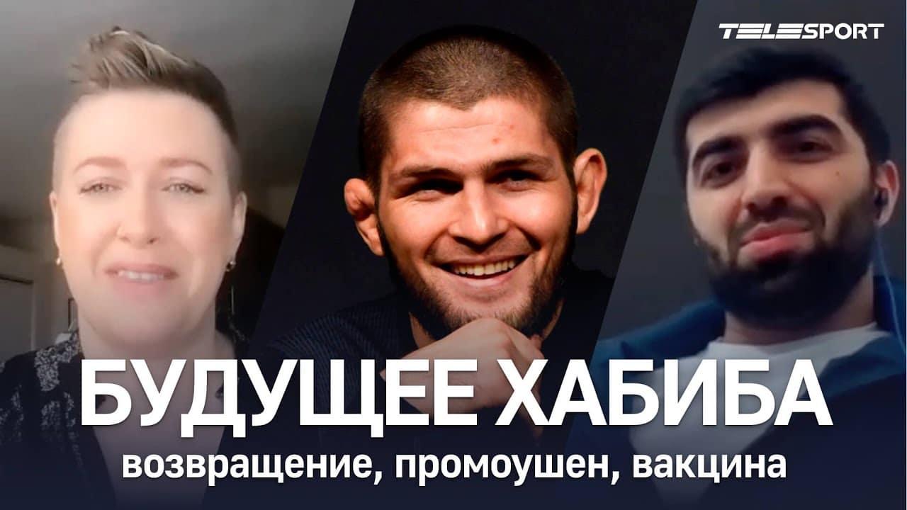 Ризван Магомедов - НОВОСТИ про БУДУЩЕЕ ХАБИБА