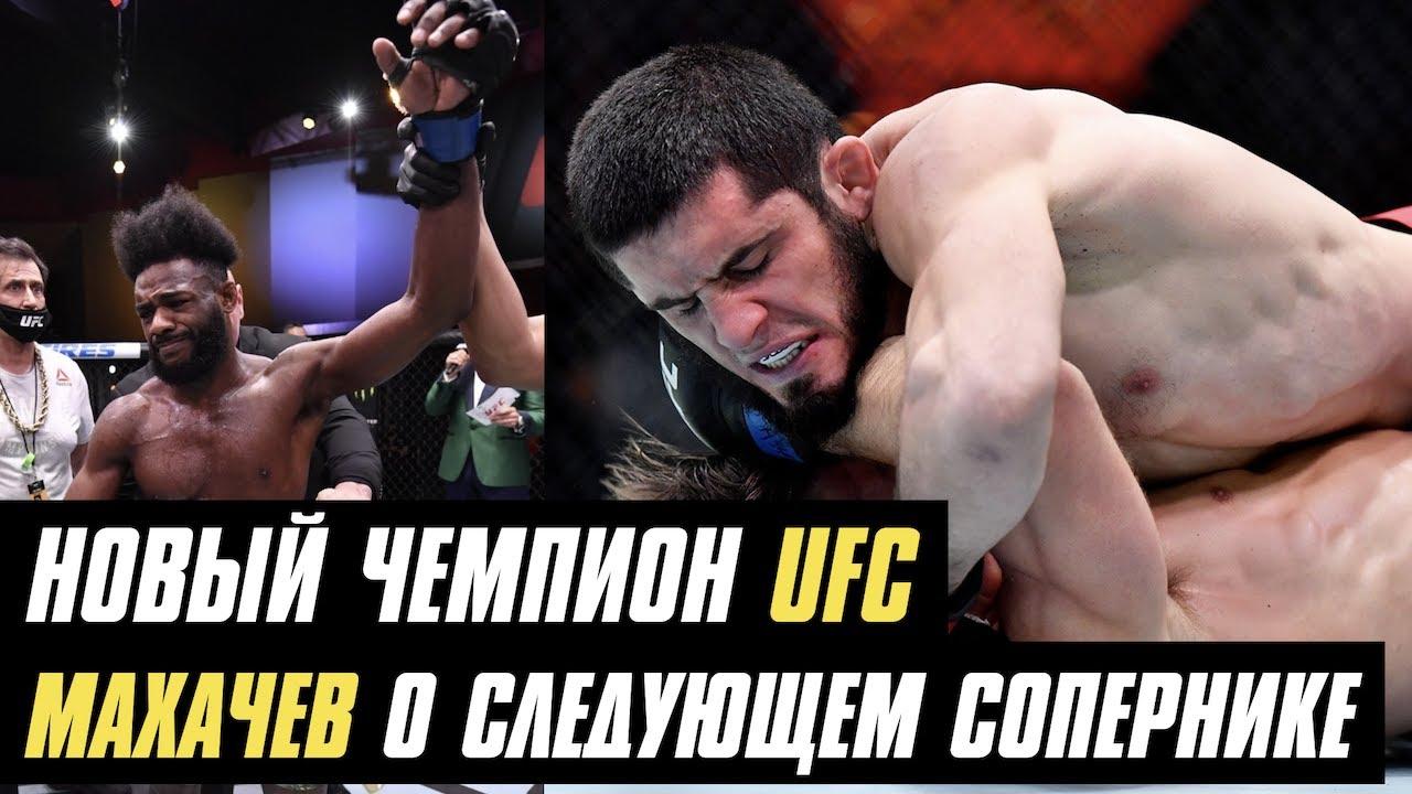 Новый чемпион UFC, Ислам Махачев о следующем сопернике, итоги UFC 259