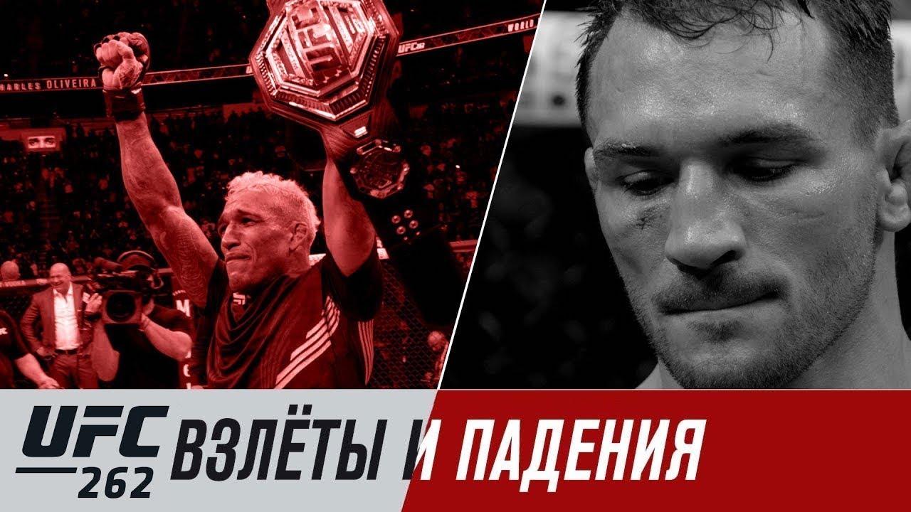 UFC 262: Оливейра vs Чендлер - Взлеты и падения