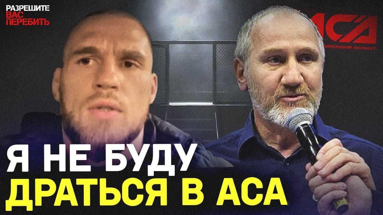 Резников вступил в конфликт с АСА