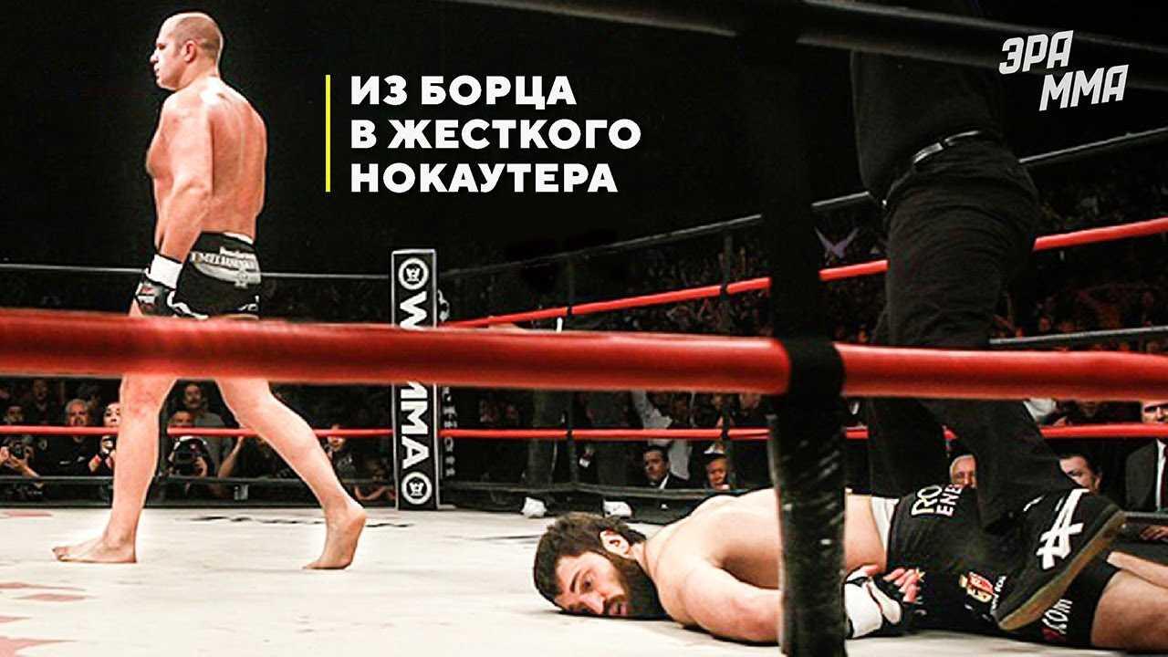 Все нокауты в карьере Федора Емельяненко